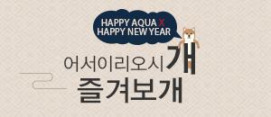 <Happy aqua X Happy new year> 어서이리오시개 즐겨보개(1월)