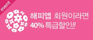 해피앱 회원이라면 40% 특급할인!!