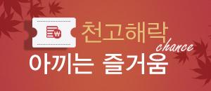 천고해락 <아끼는 즐거움>