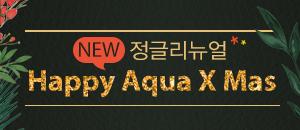 NEW 정글리뉴얼, 12월 Happy Aqua X Mas