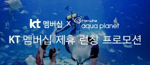 KT 멤버십 제휴 런칭 프로모션