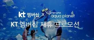 KT 멤버십 제휴 프로모션