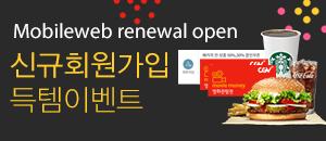 <모바일웹리뉴얼 기념>신규회원가입 득템이벤트