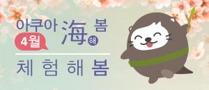 4월 아쿠아 해(海)봄 <체험해봄>