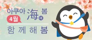 4월 아쿠아 해(海)봄 <함께해봄>