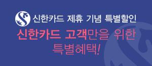 신한카드 제휴 기념 특별할인