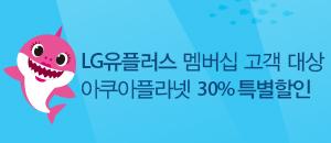 LG유플러스 멤버십 고객만을 위한 아쿠아플라넷 30% 할인