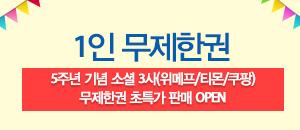 5주년 기념 소셜 3사(위메프/티몬/쿠팡) 무제한권 초특가 판매 OPEN