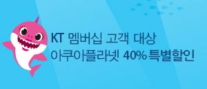 KT 멤버십 고객만을 위한 아쿠아플라넷 40% 할인