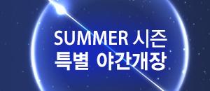 SUMMER 시즌 특별 야간개장