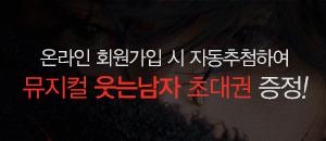 온라인 회원가입 시 자동추첨하여 뮤지컬 웃는남자 초대권 증정!