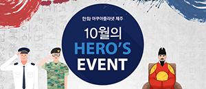 10월의 HERO'S EVENT