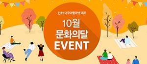10월 문화의달 EVENT