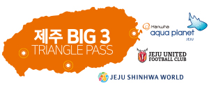 제주 BIG3 TRIANGLE PASS