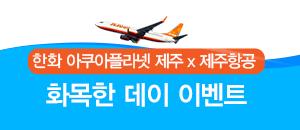 제주항공과 함께하는 여름갬성 가성비 이벤트!!