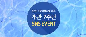 개관 7주년 SNS 이벤트