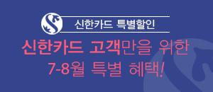 오직 신한카드 고객님만을 위한 7-8월 혜택!