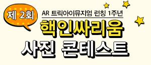 AR 트릭아이뮤지엄 런칭 1주년 <제 2회 핵인싸리움 사진 콘테스트>