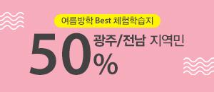 여름방학 Best 체험학습지 광주·전남 지역민 50%