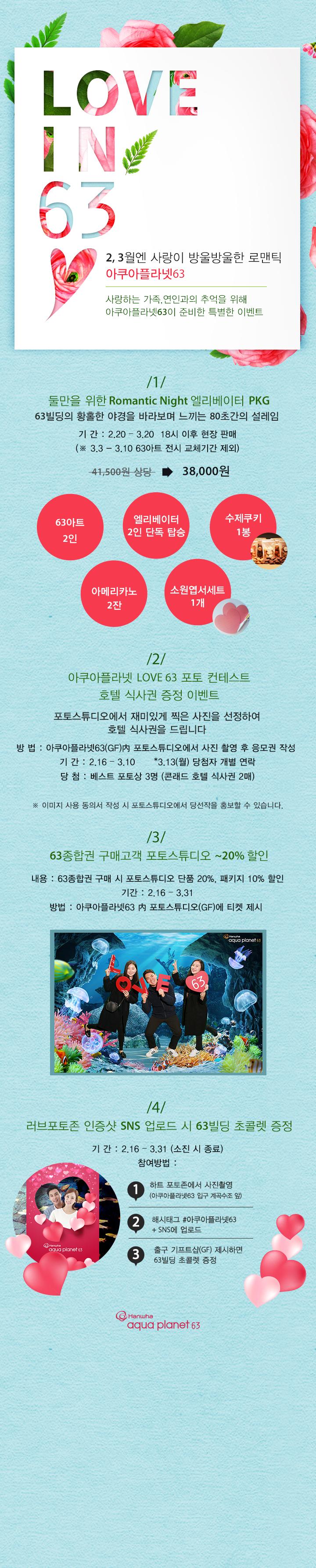 2,3월엔 사랑이 방울방울한 로맨틱 아쿠아플라넷63
