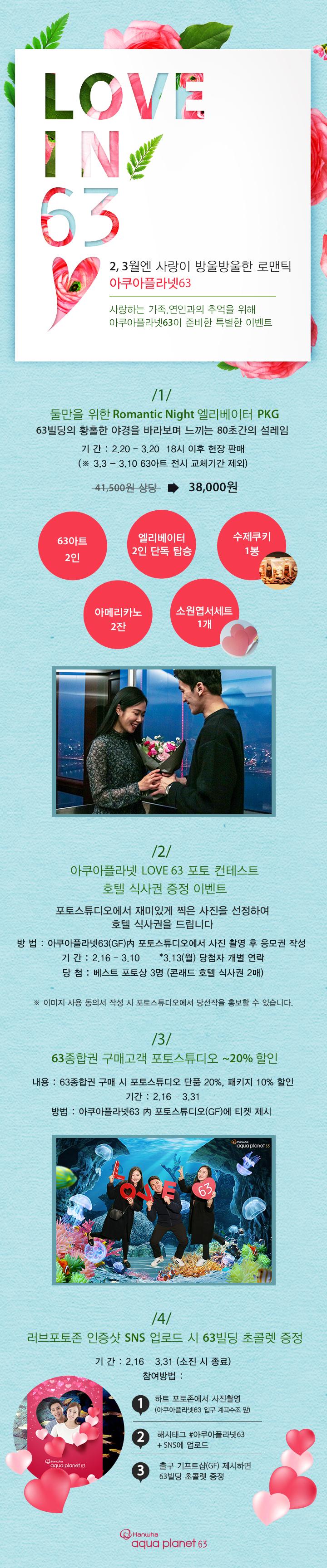 2, 3월엔 사랑이 방울방울한 로맨틱 아쿠아플라넷63