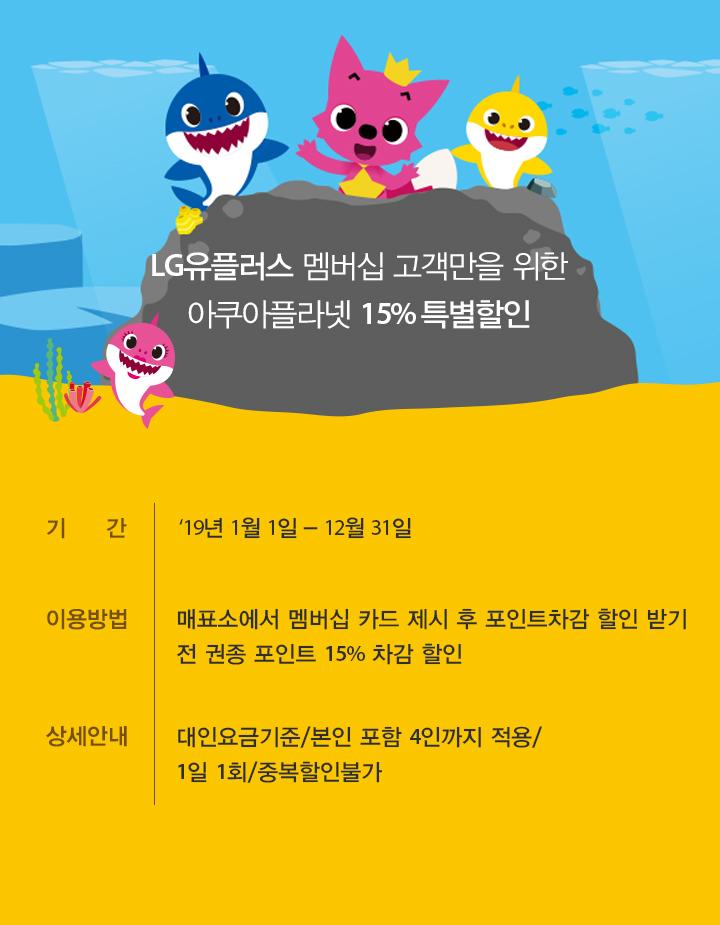 LG유플러스 멤버십 고객만을 위한 아쿠아플라넷 15% 할인