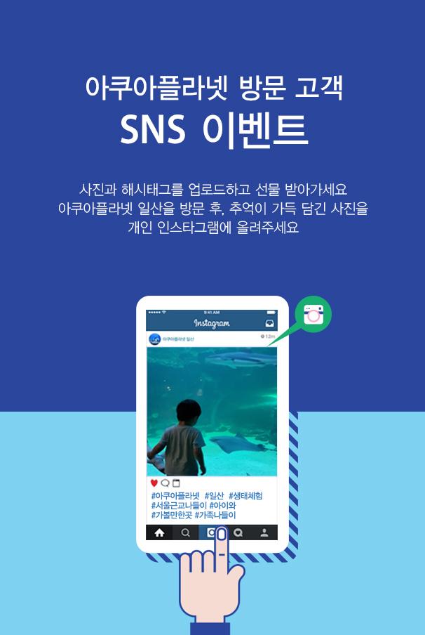 아쿠아플라넷 방문 고객 SNS 이벤트
