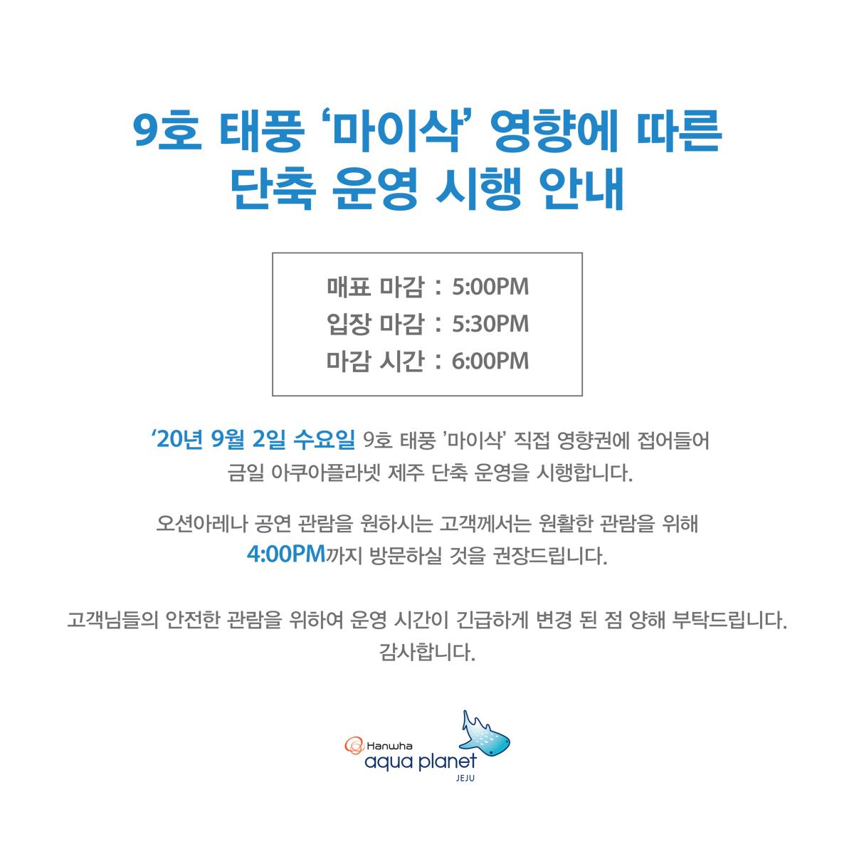9호 태풍 '마이삭' 영향으로 인한 단축 영업 시행 안내