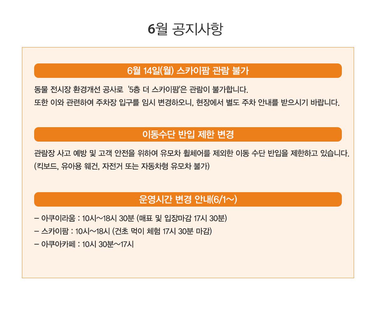 6월 공지사항(운영시간 변경 및 이동수단 제한,스카이팜 공사 등)