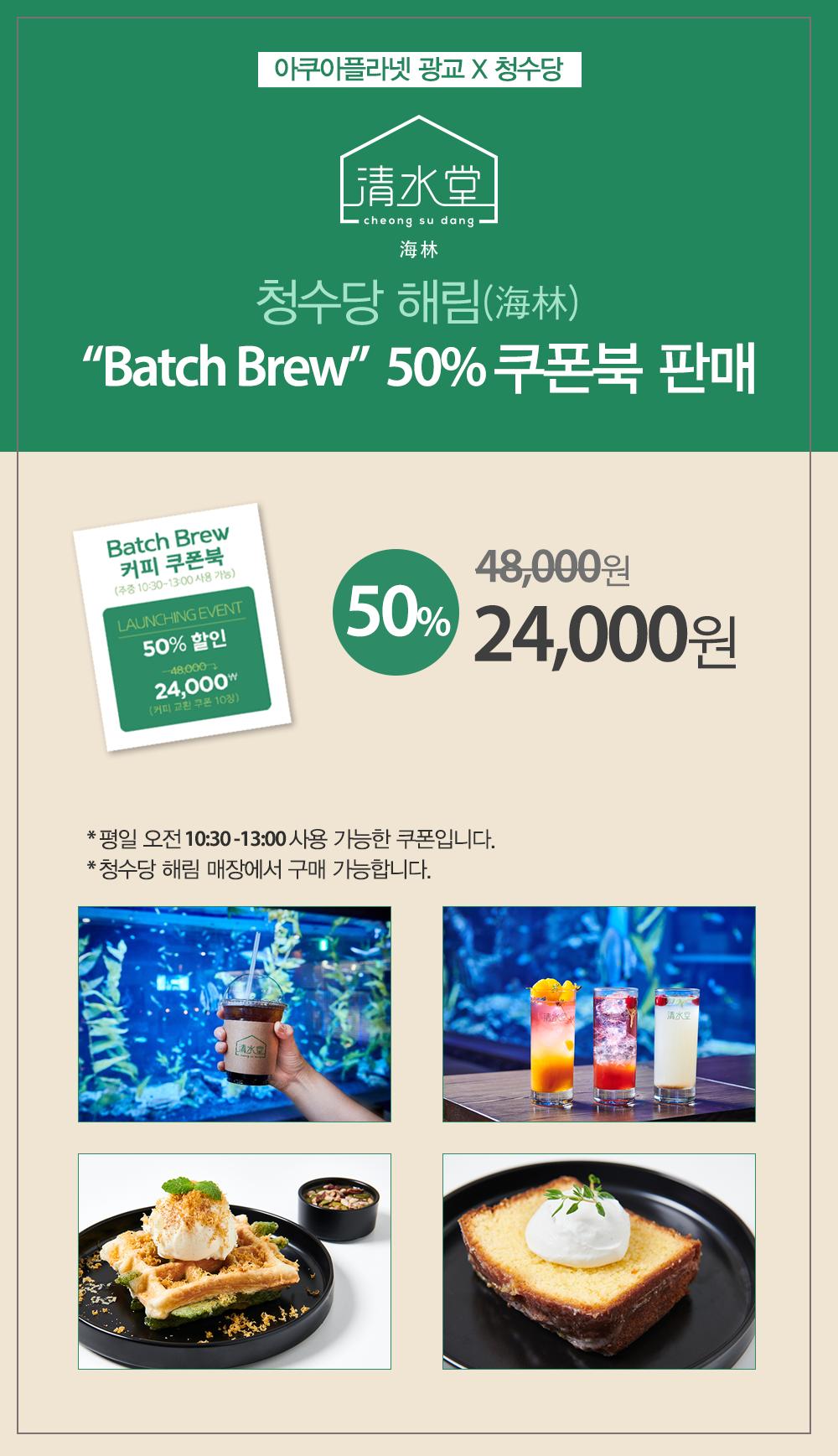 """청수당 해림 """"Batch Brew"""" 50% 쿠폰북 판매"""
