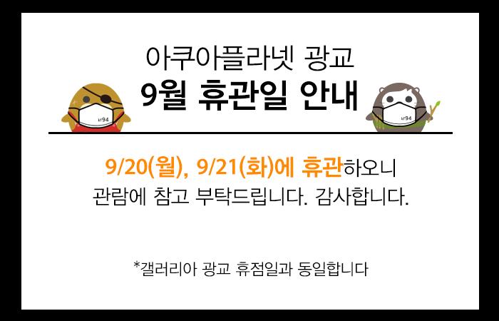 아쿠이플라넷 광교 9월 휴관일 안내